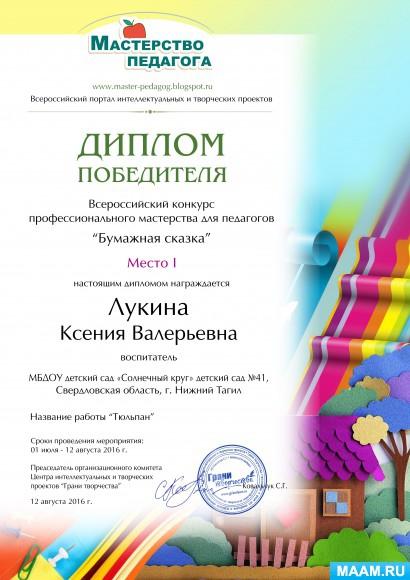 Конкурс для воспитателей и специалистов доу